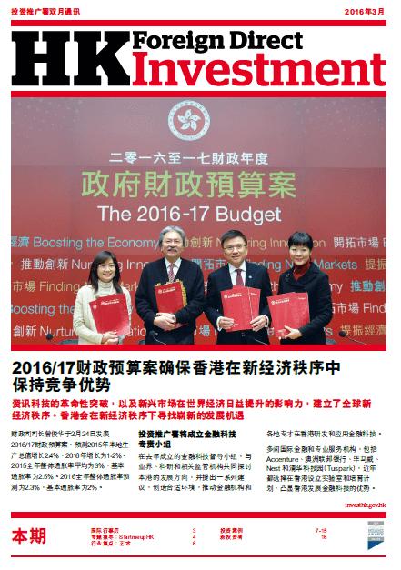 2016.03-newsletter-sc-web