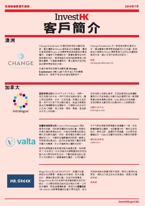 2016.07-client-profiles-tc-web