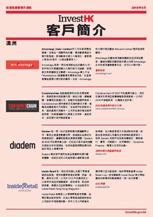 2016.09-client-profiles-tc