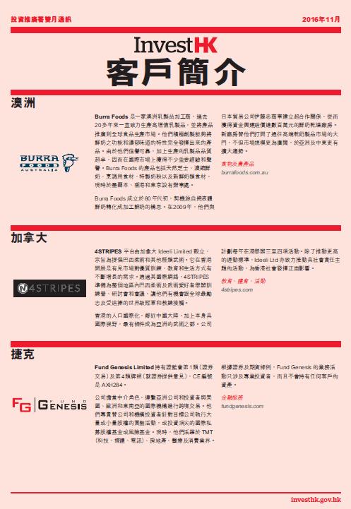 2016.11-client-profiles-tc