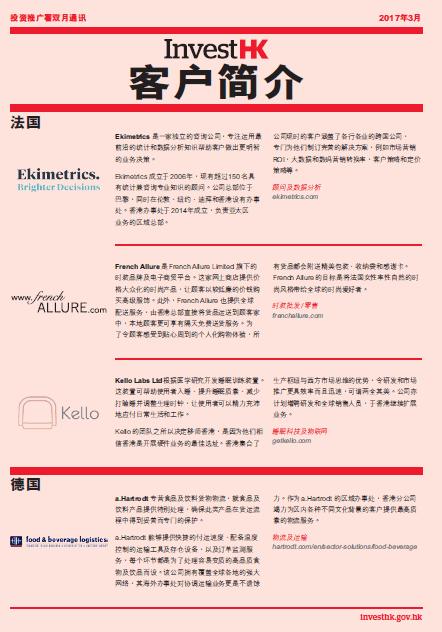 2017.03-client-profiles-sc-web