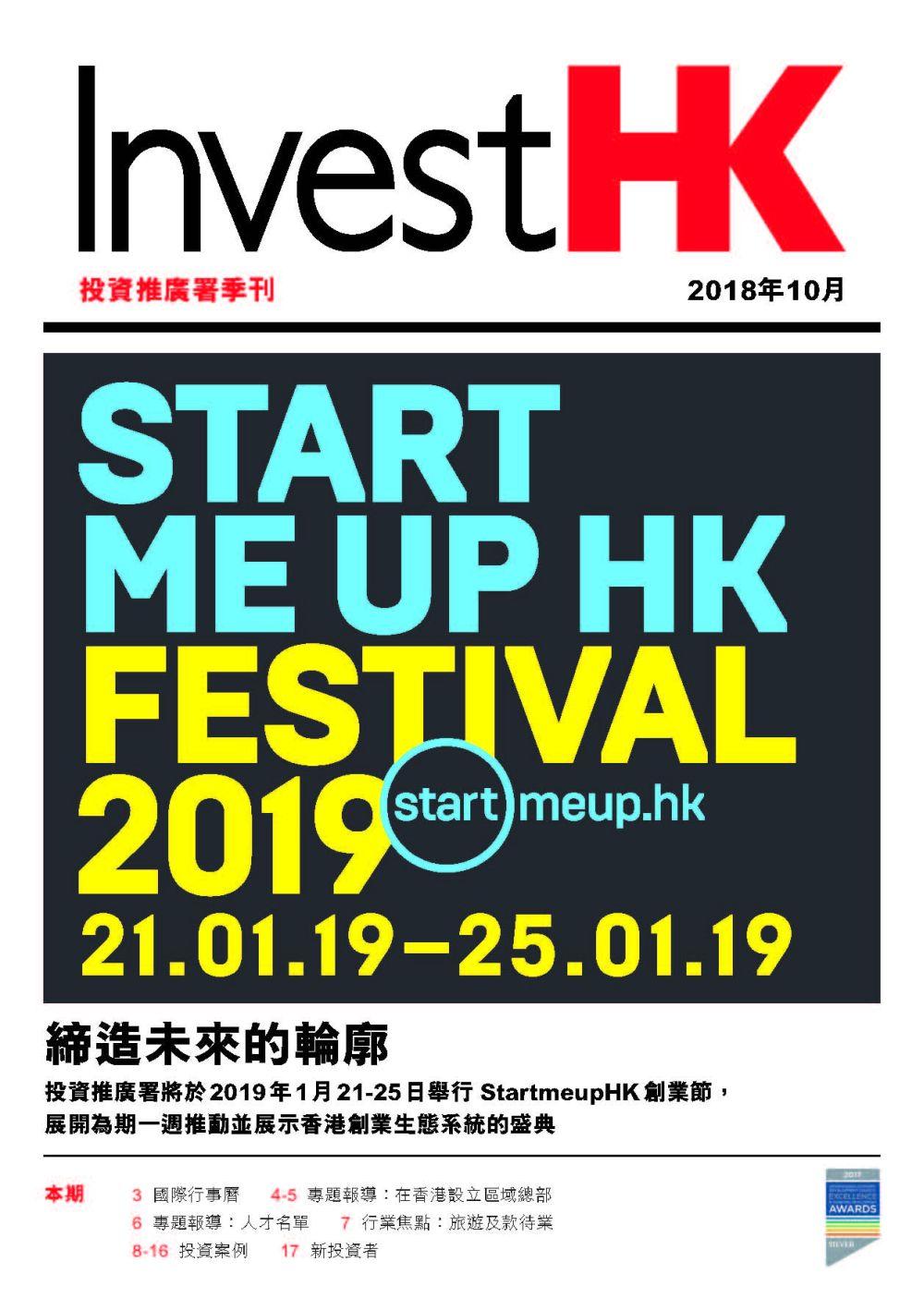 2018.10-newsletter-tc_cover