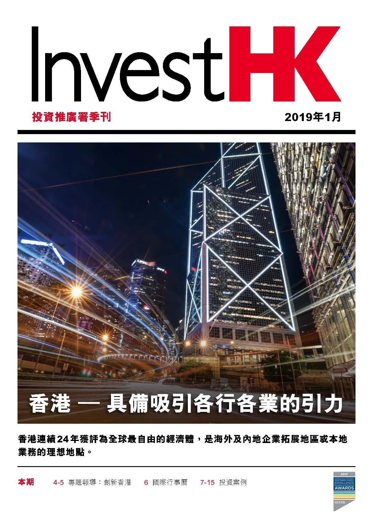 2019.01-newsletter-tc_cover