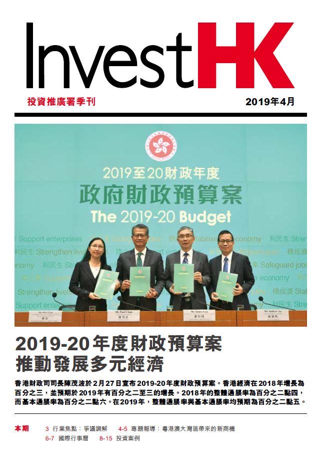 2019.04 - Newsletter_TC_Cover