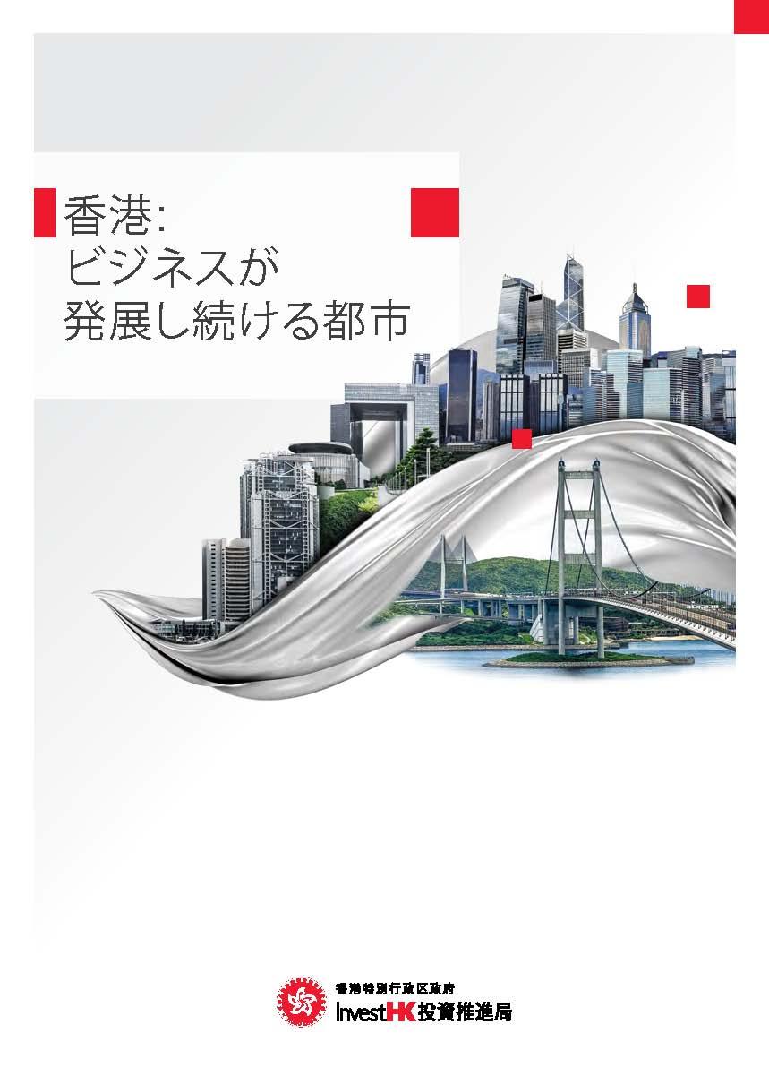 2019.06-corporate-brochure-jp_cover