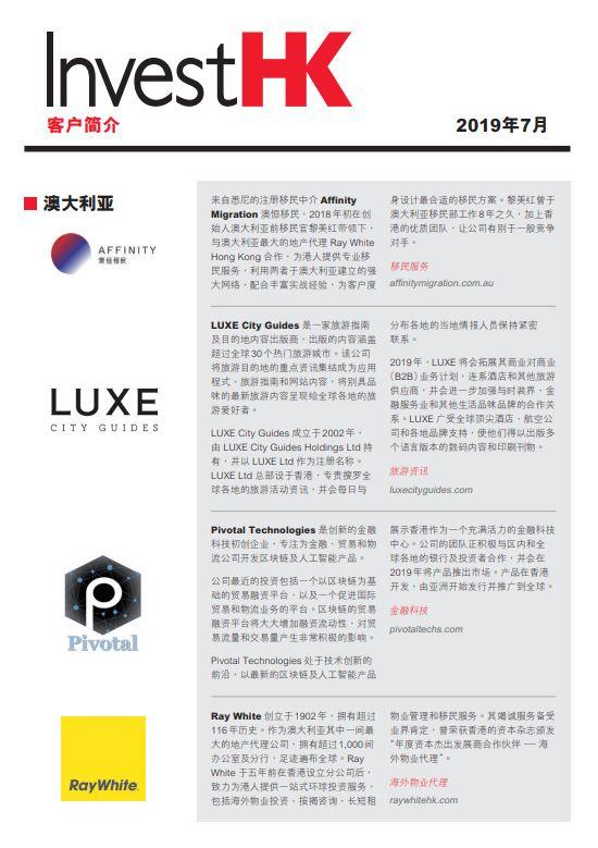 2019.07-client-profiles-sc