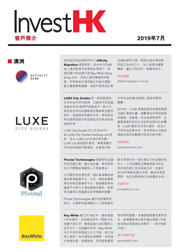 2019.07-client-profiles-tc