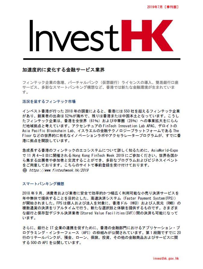 2019.07-newsletter-jp