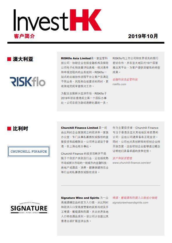 2019.10-client profiles-sc_cover