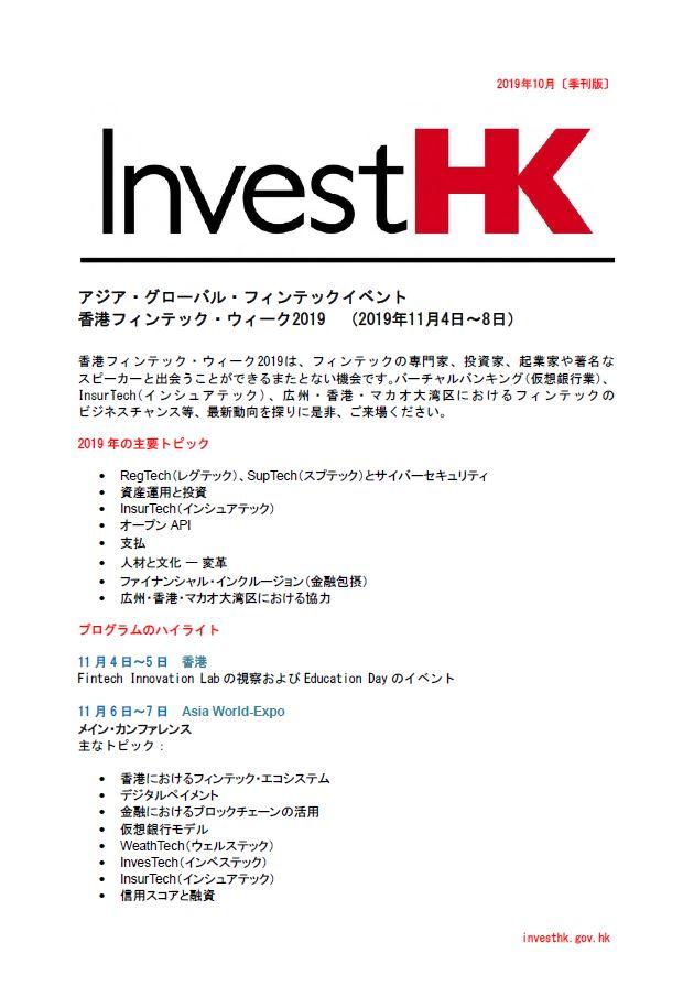 2019.10-newsletter-jp_cover