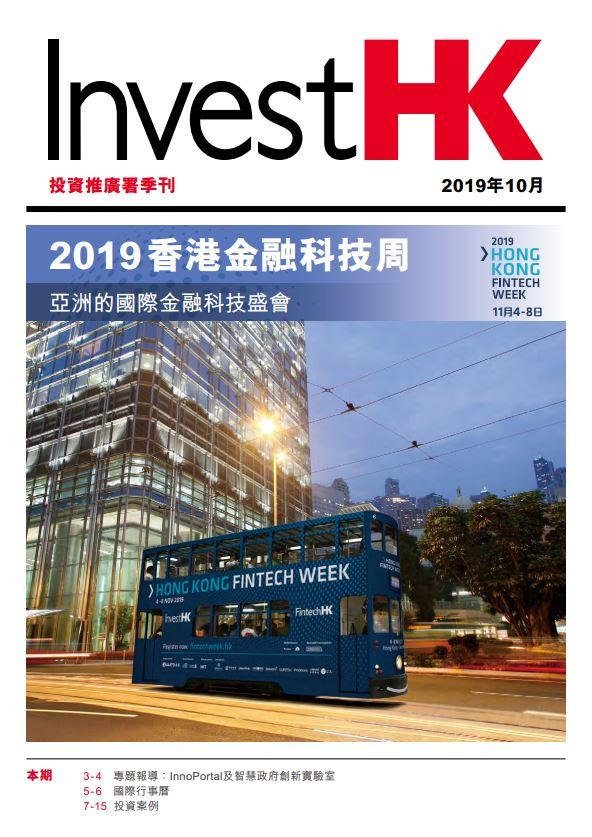 2019.10-newsletter-tc_cover