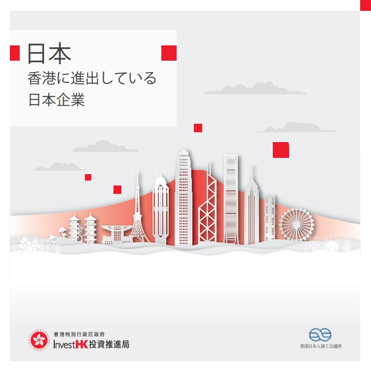 2019.11-Japanese case studies booklet_cover