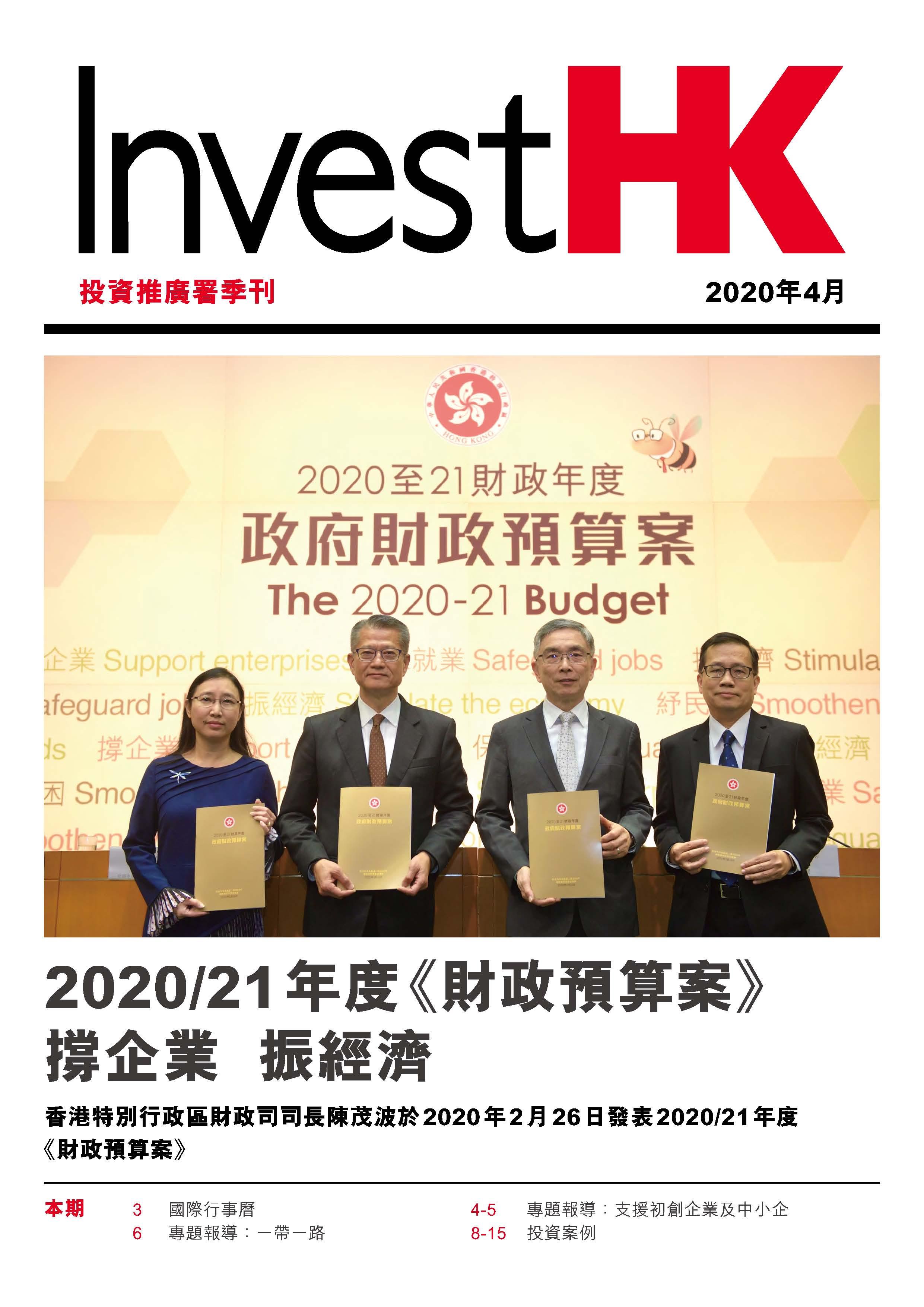 2020.04 Newsletter-tc Cover