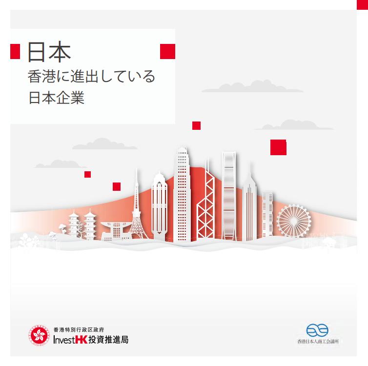 2020.06 Japanese case studies booklet
