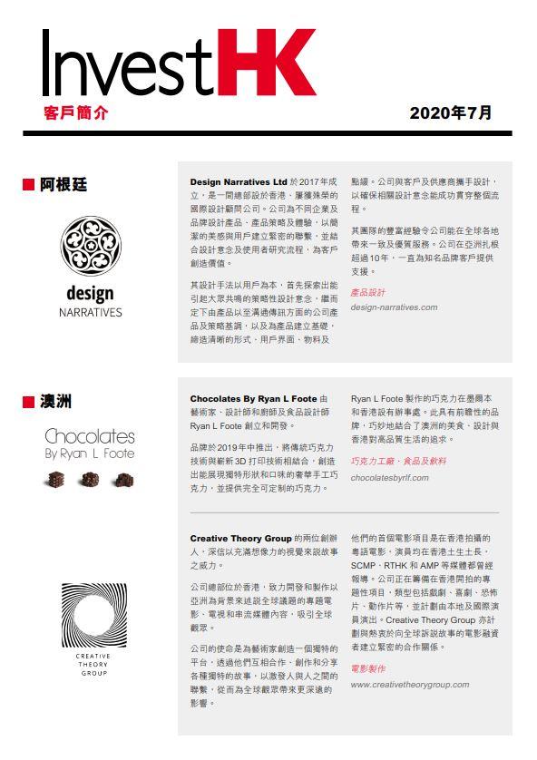 2020.07 Client Profiles_TC_Cover