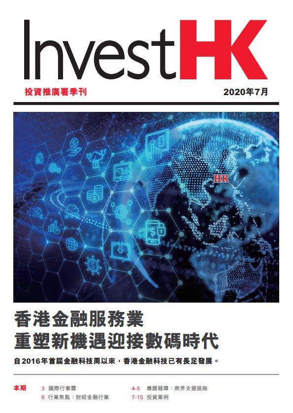 2020.07 Newsletter_TC_Cover