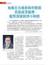 Bauhinia Magazine_EN