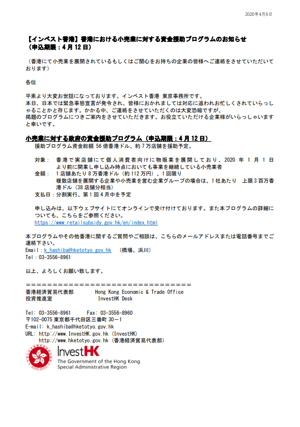 Business Measures in Response to COVID-19 by InvestHK (Tokyo)_issue 0_Cover