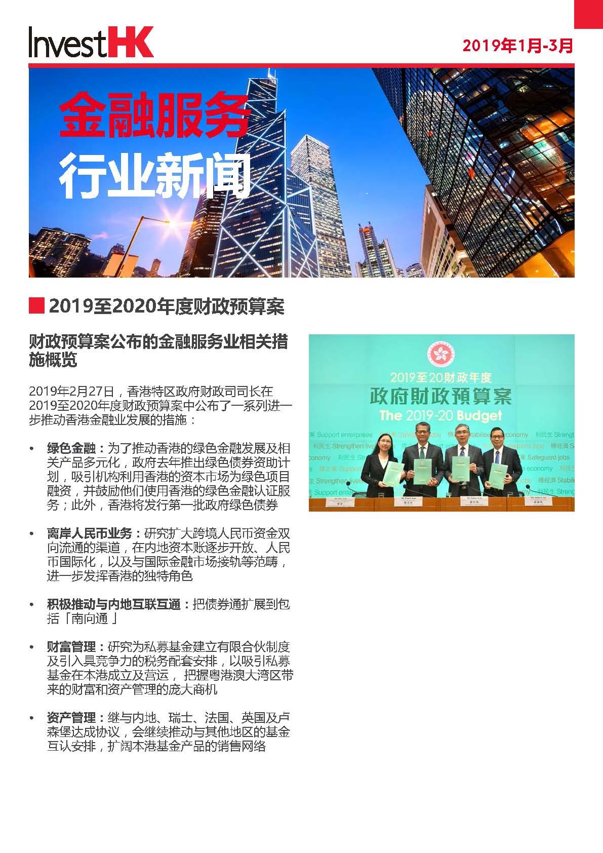 FS_Newsletter_Q1-2019_SC