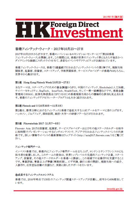 IHK_News-Jul17_Jap