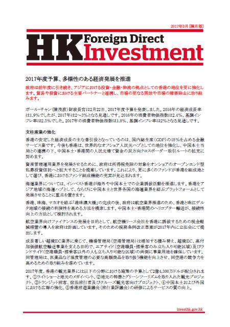 IHK_News-Mar17_Jap