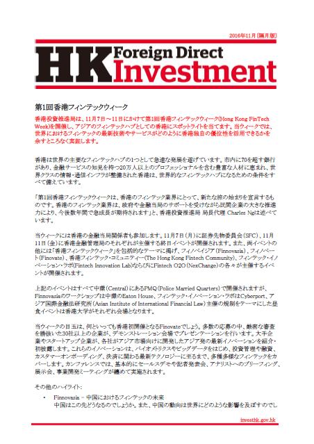 IHK_News-Nov16_Jap