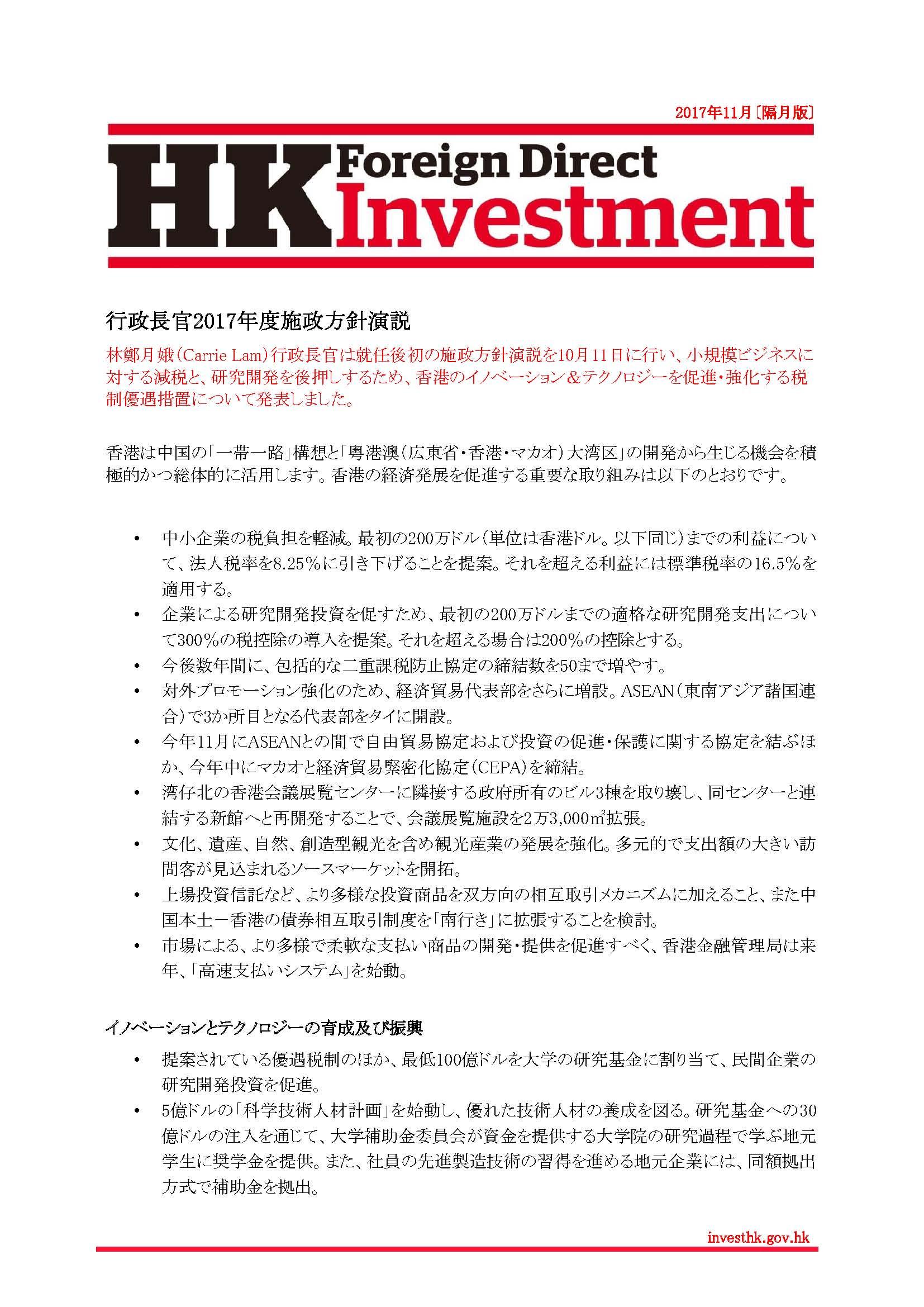 IHK_News-Nov17_Jap_cover