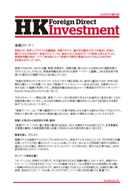 IHK_News-Sep16_Jap