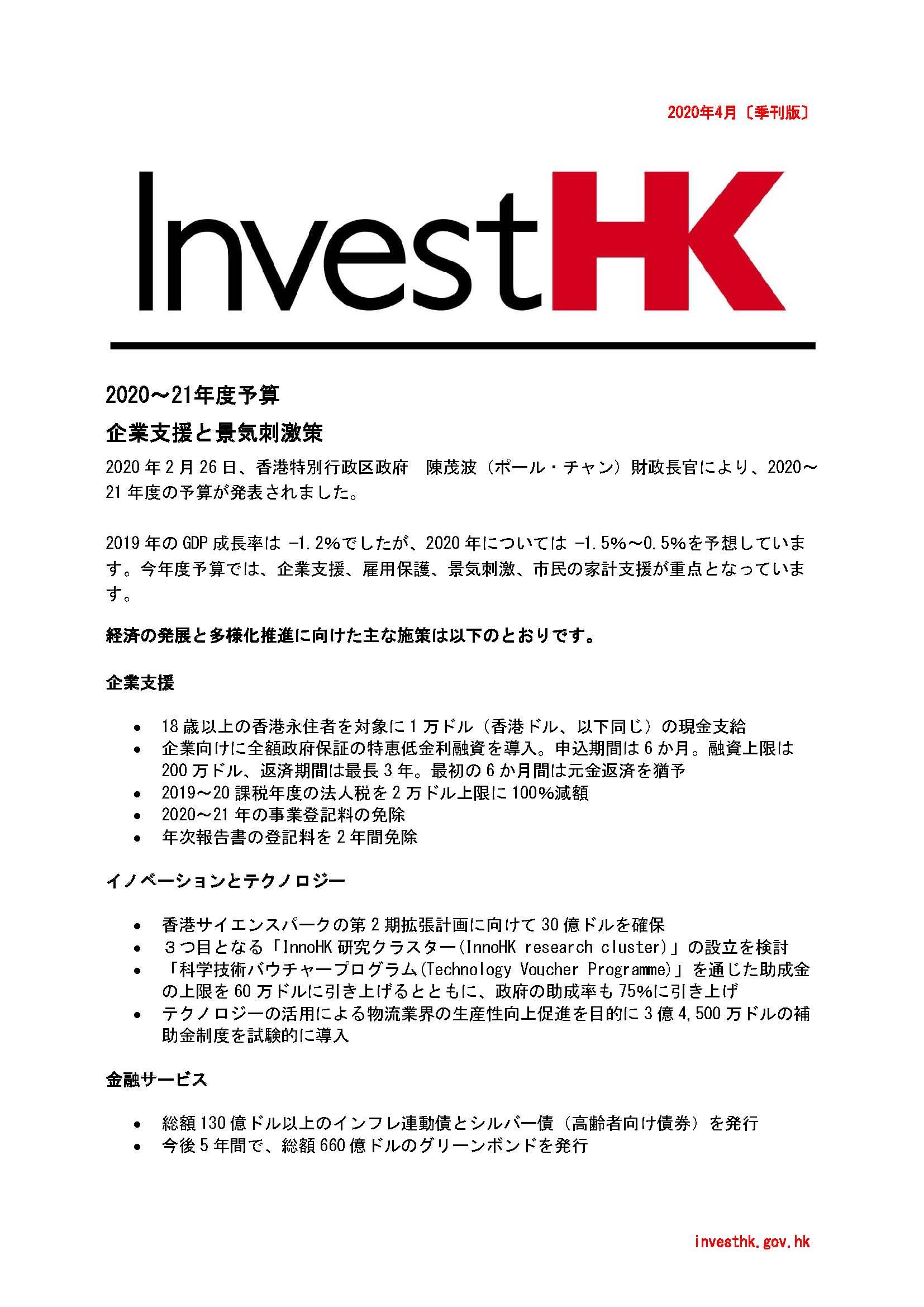 IHK Newsletter Apr2020 Jp Cover