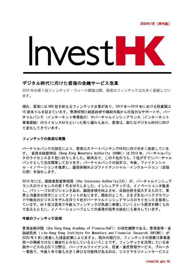 IHK Newsletter Jul2020