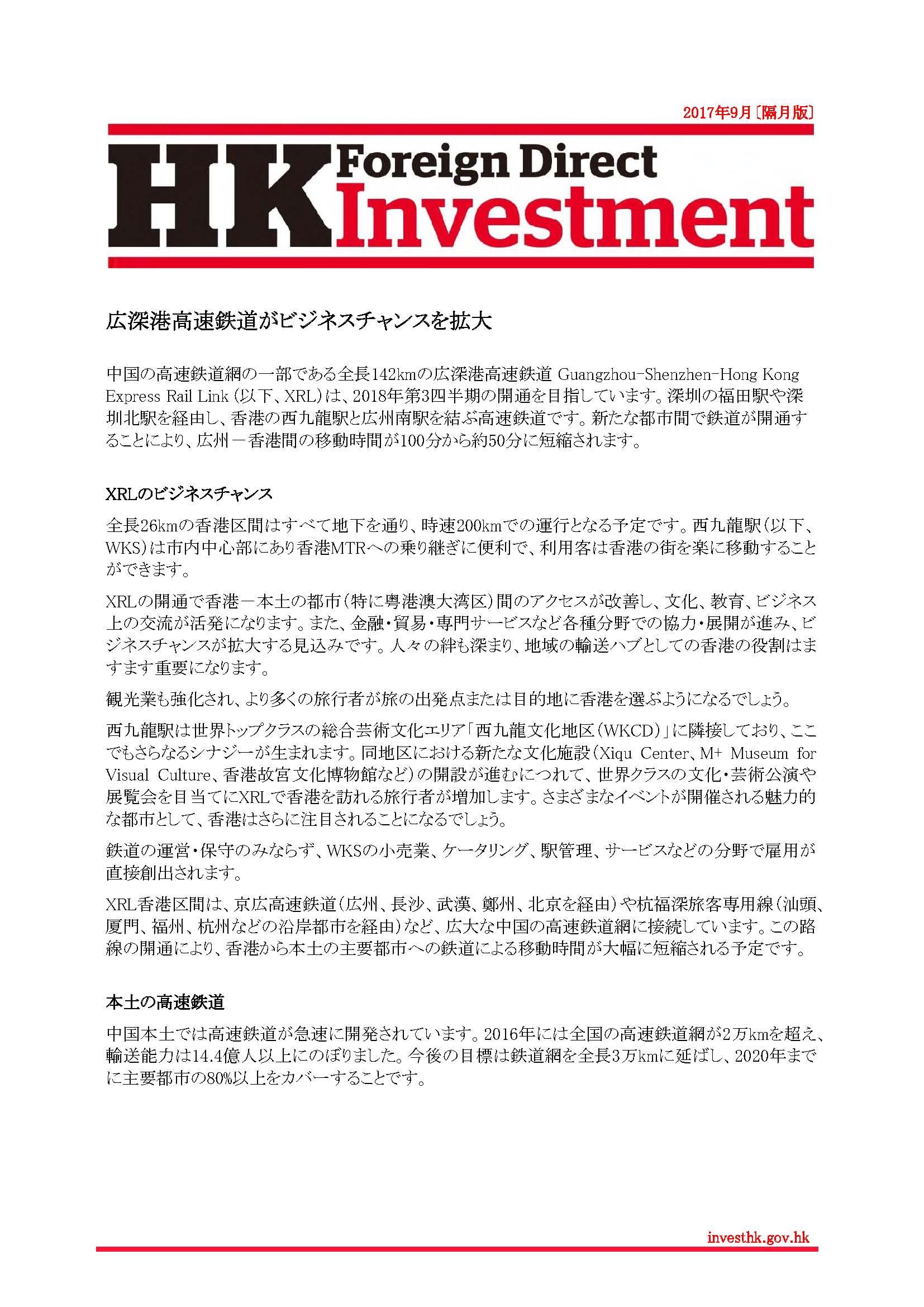 invest hong kong